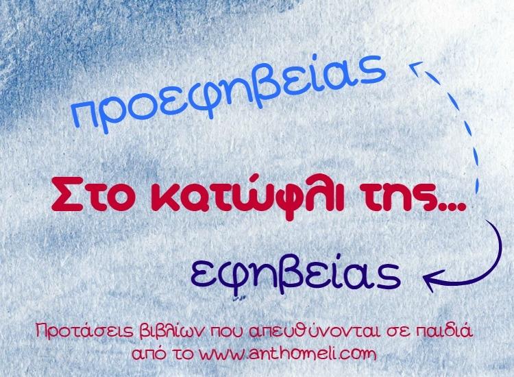 vivlia_efivia