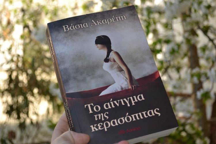 ainigma_kerasopitas_2