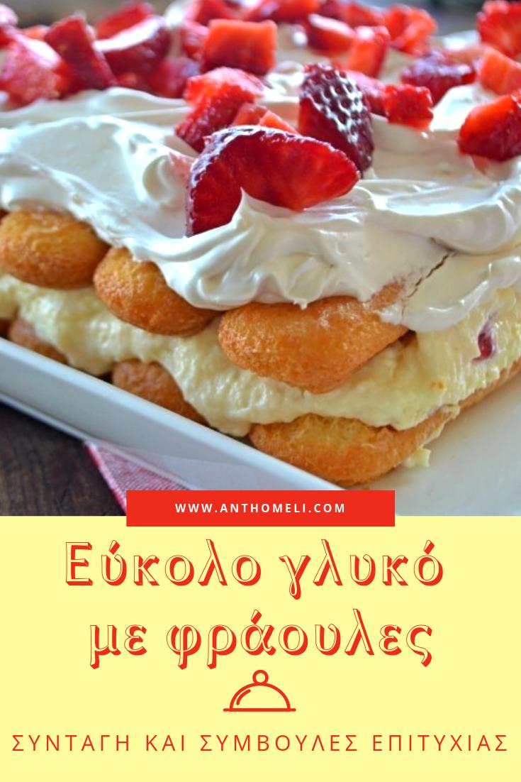Εύκολο γλυκό ψυγείου με φράουλες από το www.anthomeli.com