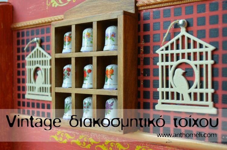 vintage_diakosmitiko_toihou_anthomeli