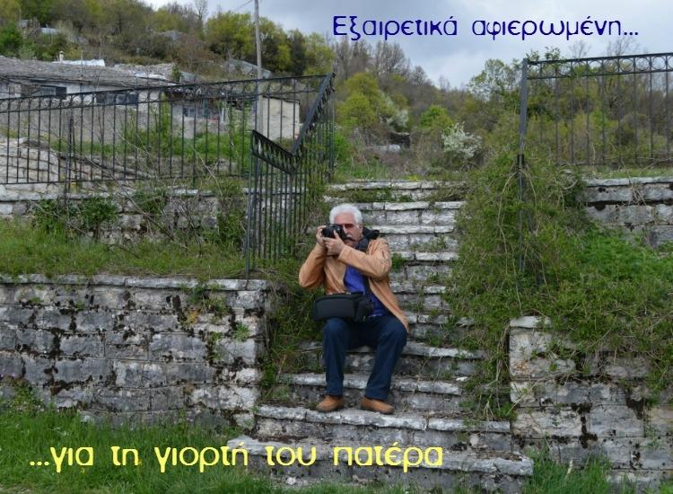 giorti_tou_patera_1