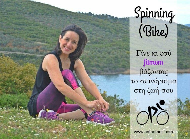 spinning_bike_damakoupa_5