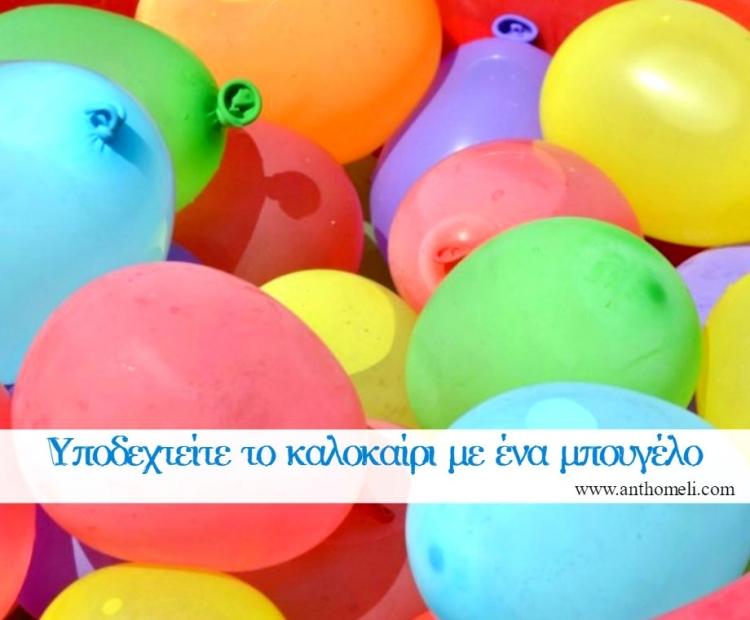 ipodechtite_kalokairi_ena_mpougelo_1 (4)