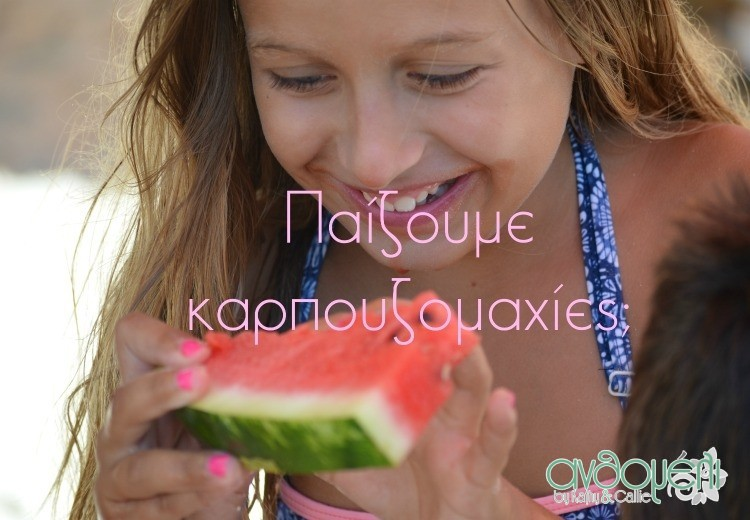 karpouzomaxia_1