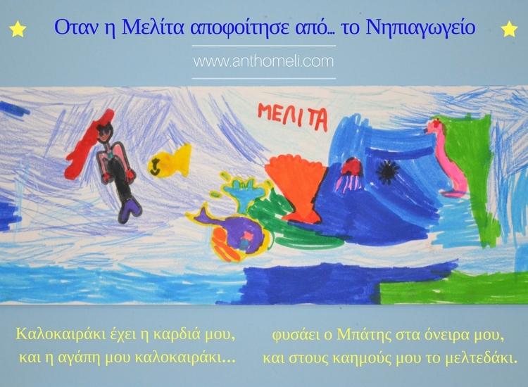 nipiagogio_melita_15 (3)