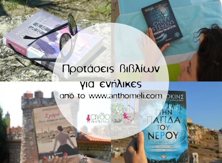 protaseis_vivlion