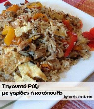 Τηγανιτό ρύζι Ταυλάνδης με....