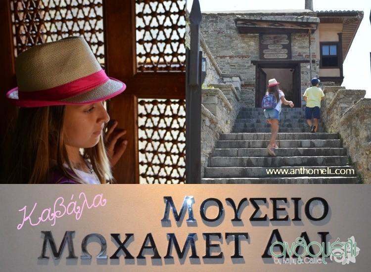 mouseio_mohamet_ali_kavala_1