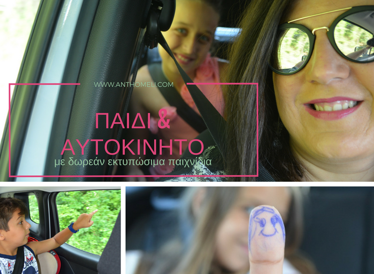 paidi_aftokinito (1)