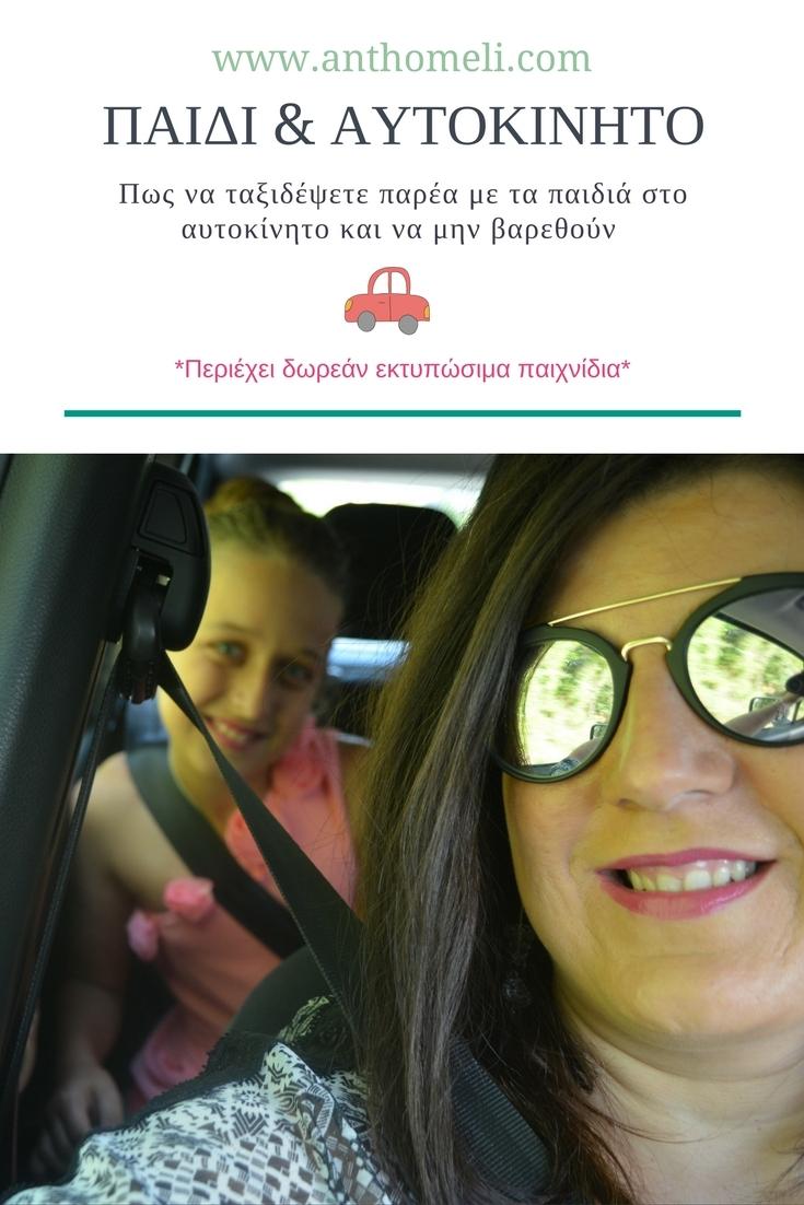 paidi_aftokinito_pinterest