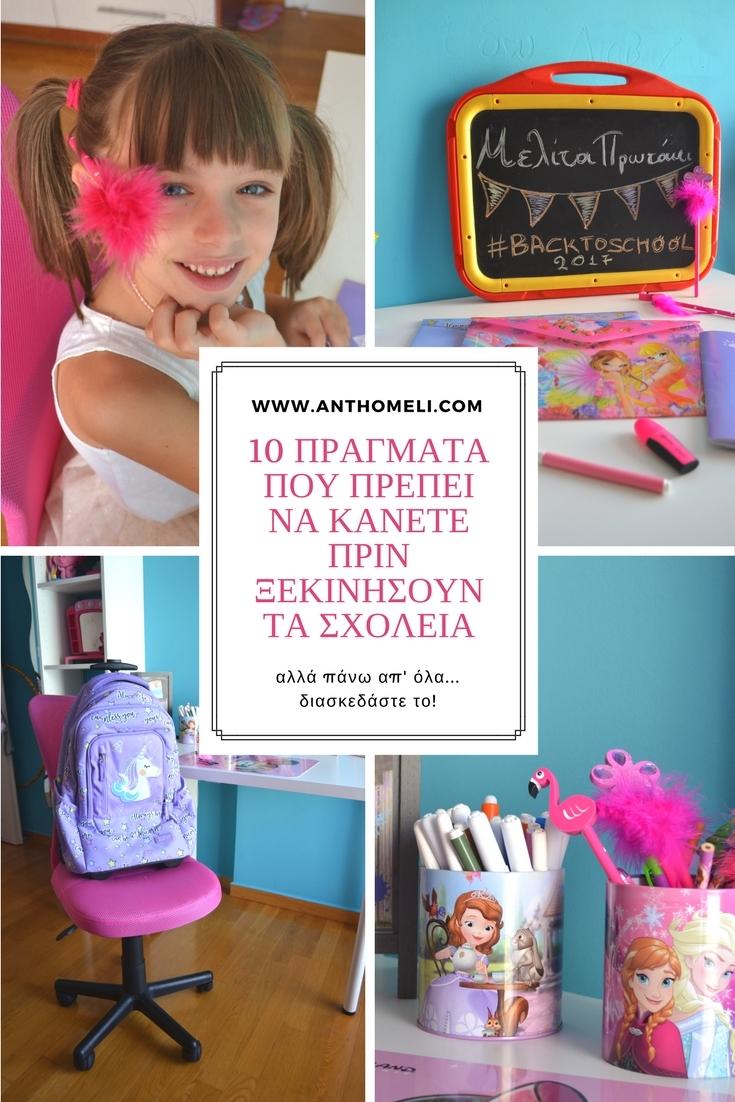 proti_mera_scholio