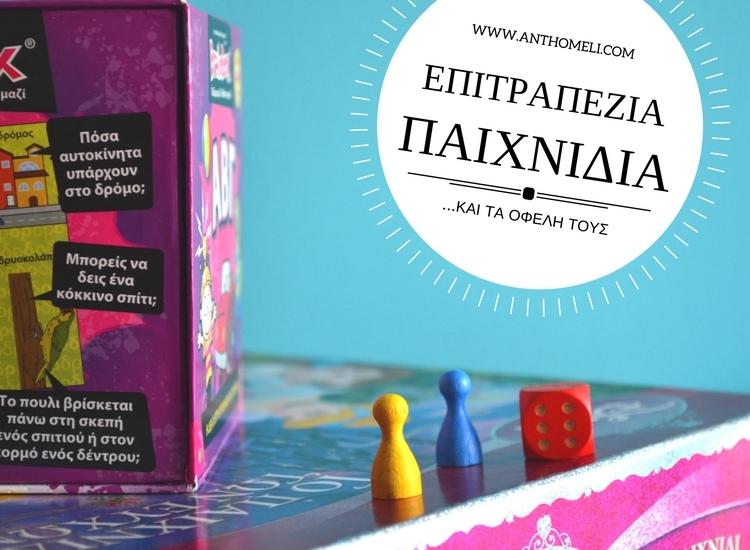 ta-epitrapezia-pechnidia-ke-ta-ofeli-tous_4 (1)