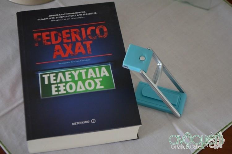 teleftea_exodos