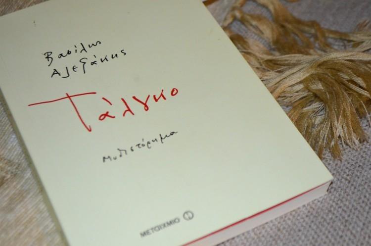 talgo_metaihmio