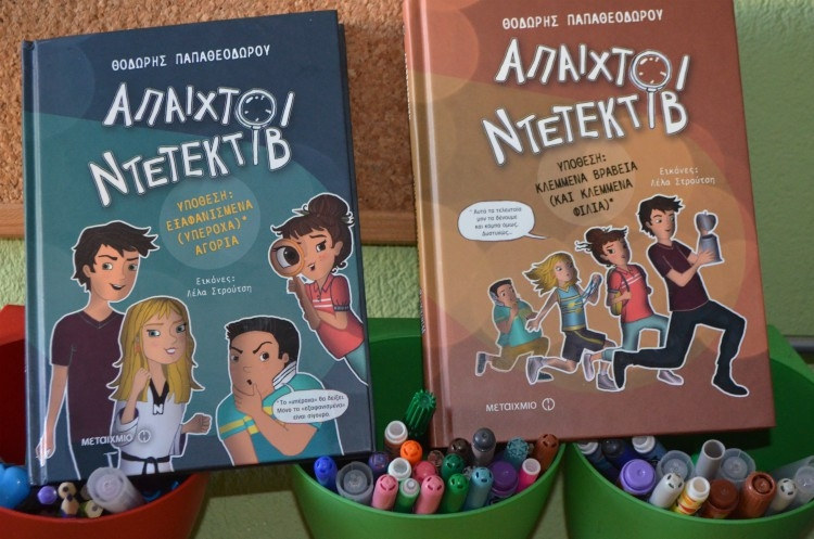 apaixtoi_ntetektib