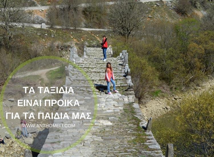 taxidi_me_ta_paidia