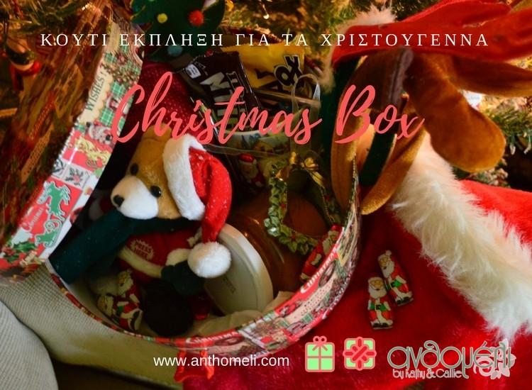 χριστουγεννιάτικες οικογενειακές παραδόσεις , κουτί Χριστουγέννων