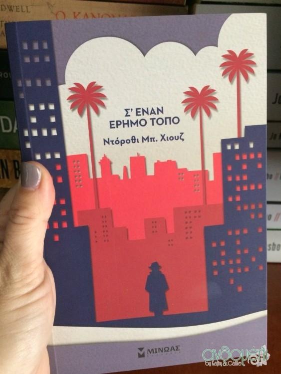 se_enan_erimo_topo