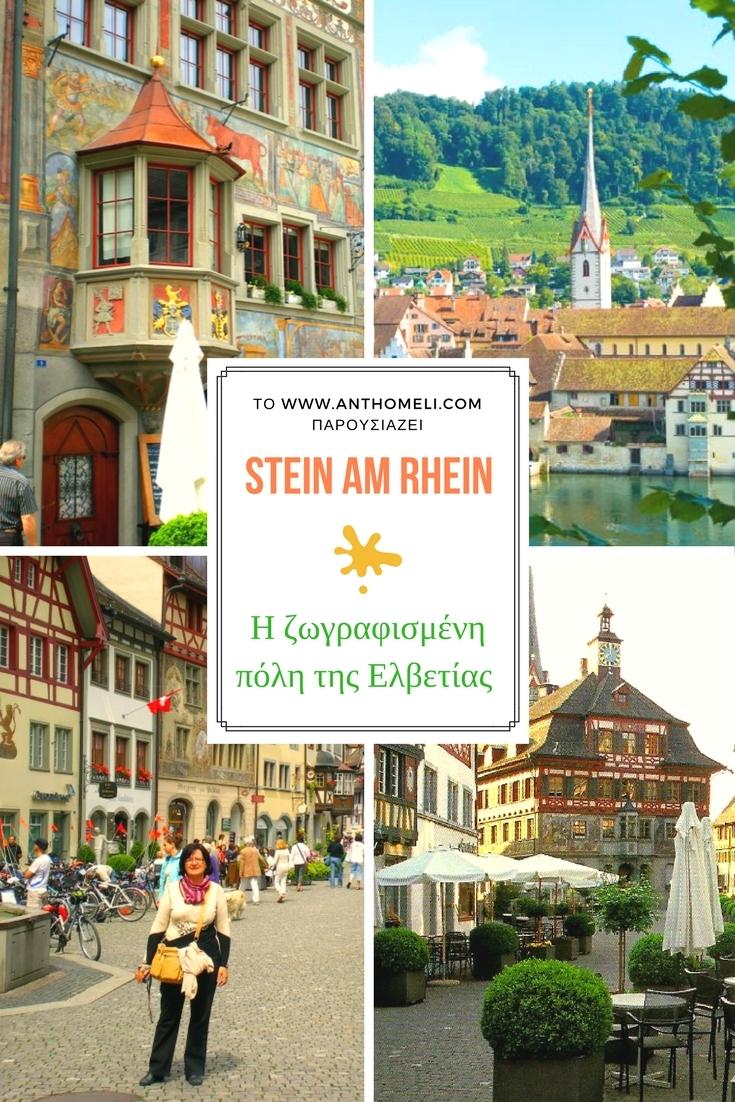 stein_am_rhein_pinterest (1)