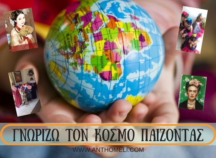 gnorizo_kosmo_paizontas
