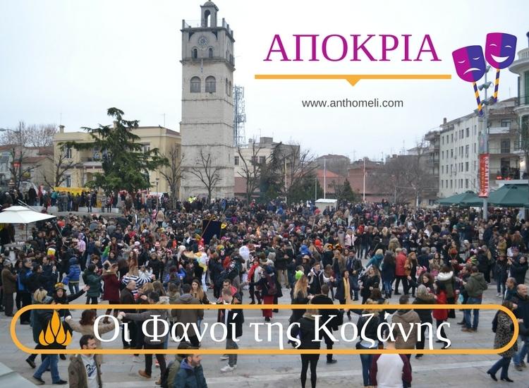 kozanoi_apokria_fanoi