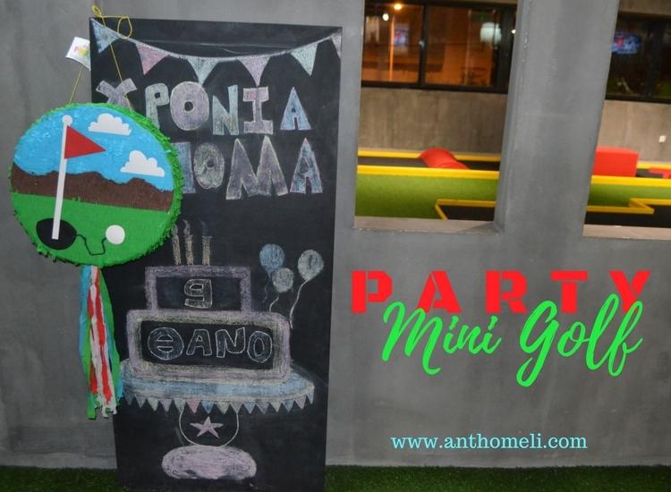 party_mini_golf