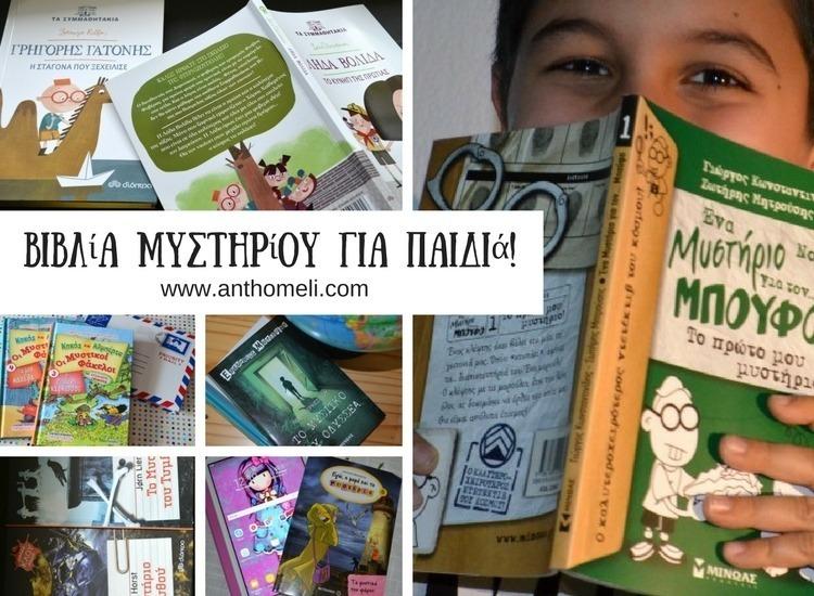 vivlia_mistiriou_gia_paidia