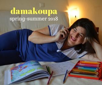 Πυτζάμες Damakoupa
