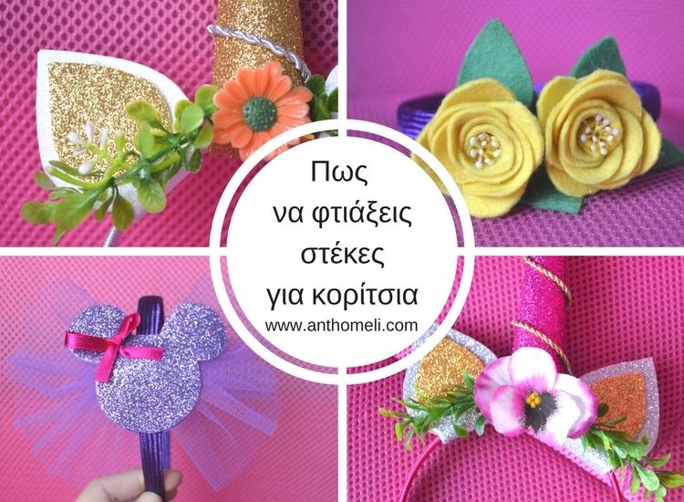 pos_ftiakseis_stekes_koritsia