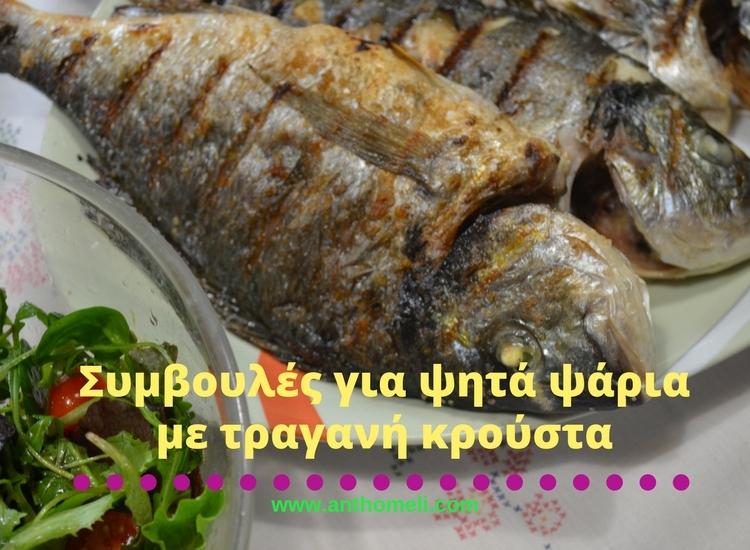 psita_psaria_simvoules
