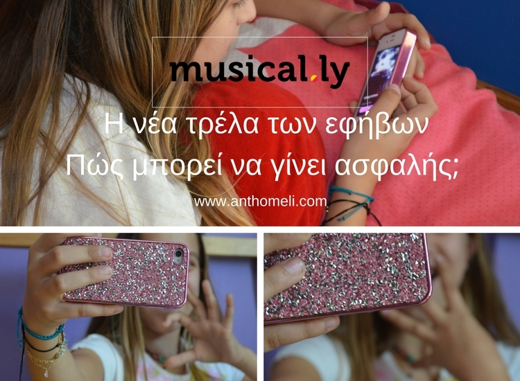 musically_asfaleia (1)