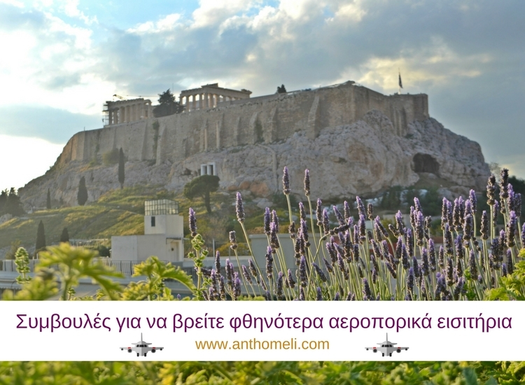 symvoules-gia-na-vreite-fthina-aeroporika-eisitiria