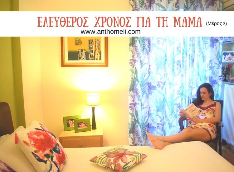 eleftheros_chronos_gia_ti_mama