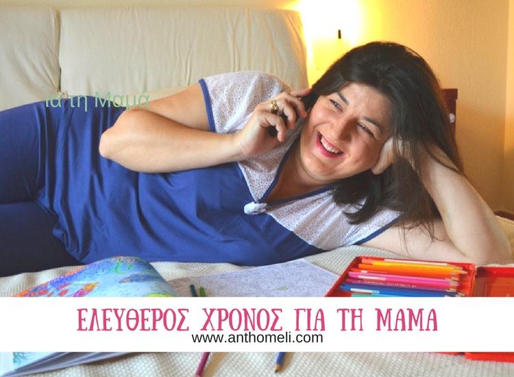 eleftheros_chronos_mono_gia_ti_mama