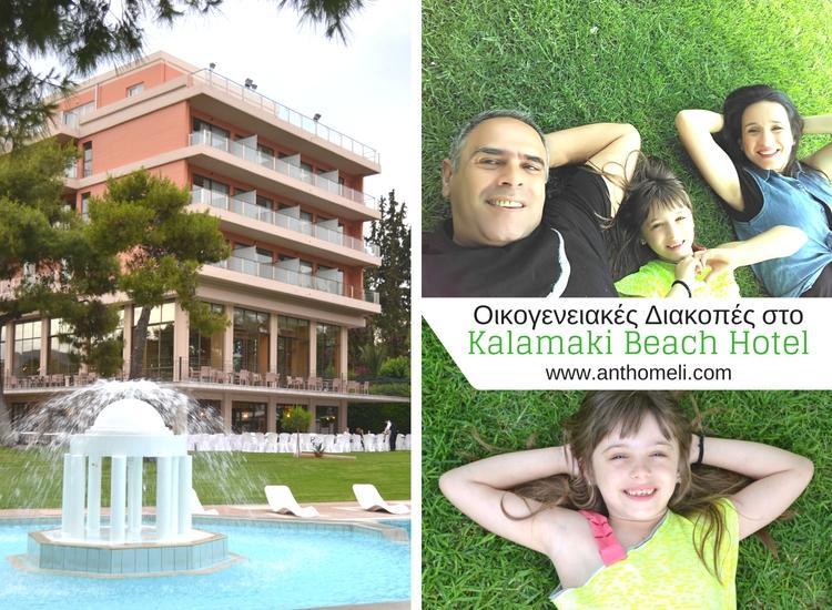 kalamaki_beach_hotel (13)