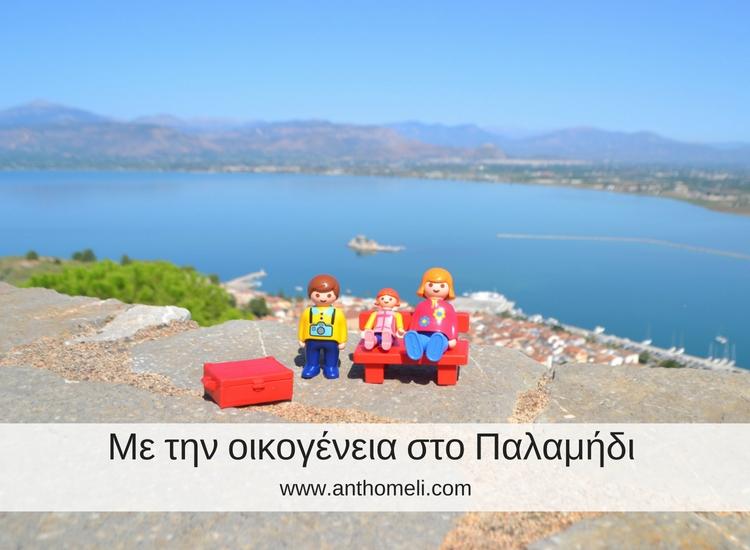 nafplio_sto_epivlitiko_palamidi