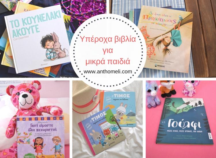 vivlia_gia_mikra_paidia
