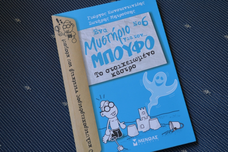 mistirio_boufo