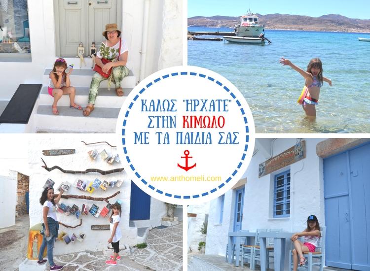 taksidi_kimkolos_paidia