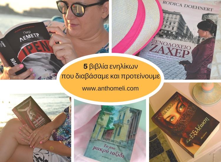 vivlia_enilikon_archiki