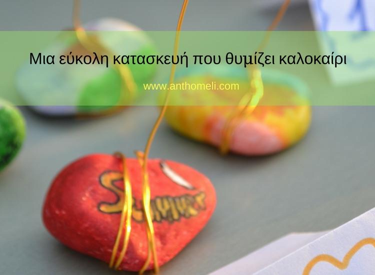 efkoli_kataskevi_photo holder diy