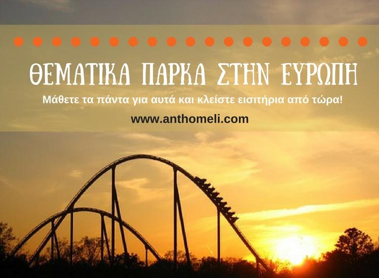thematika_parka_europh