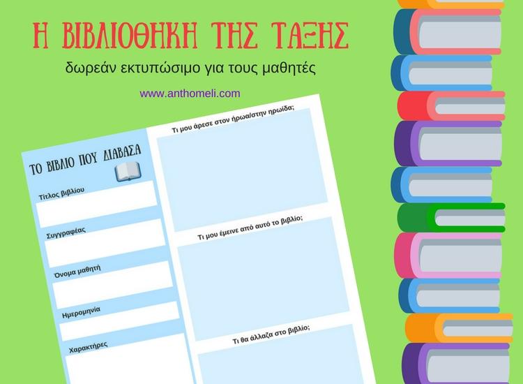 vivliothhki_taxhs_pdf