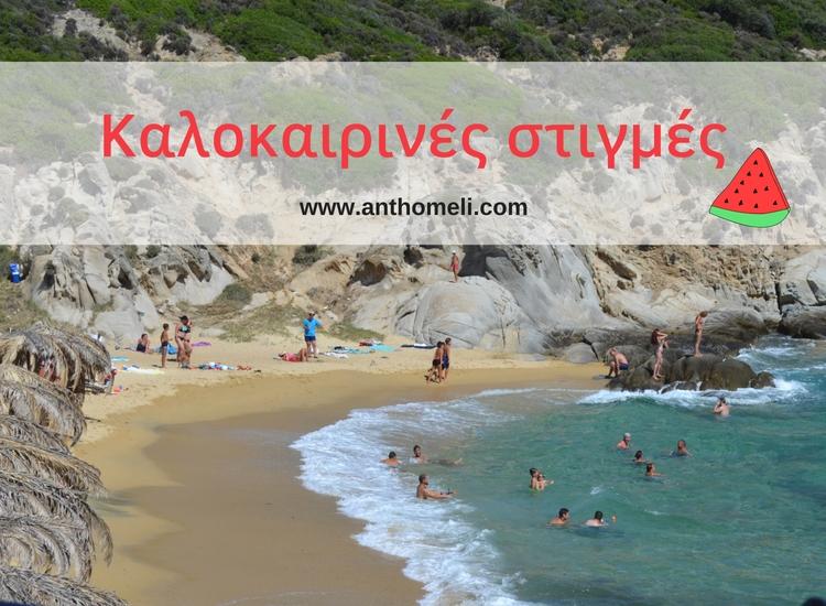 kalokairines_anamniseis