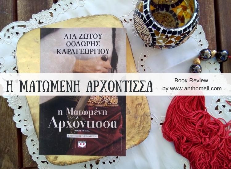 matomeni_archontissa_