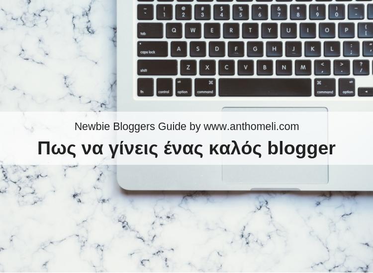 pos_na_gineis_kalos_blogger