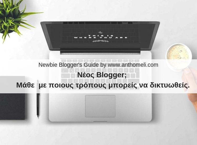 tropoi-gia-na-diktyotheis-eisai-neos-blogger