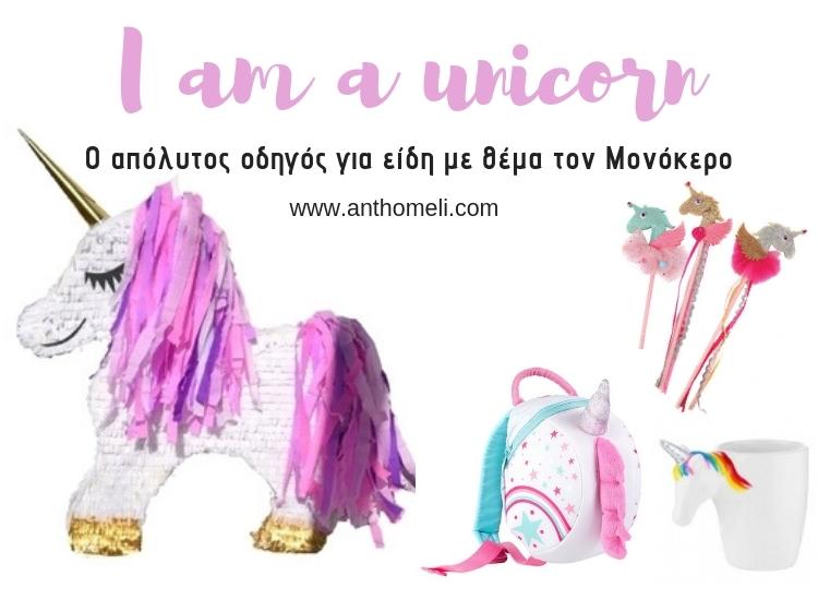 unicorn_monokeros