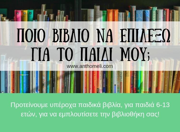 vivlia_gia_paidia
