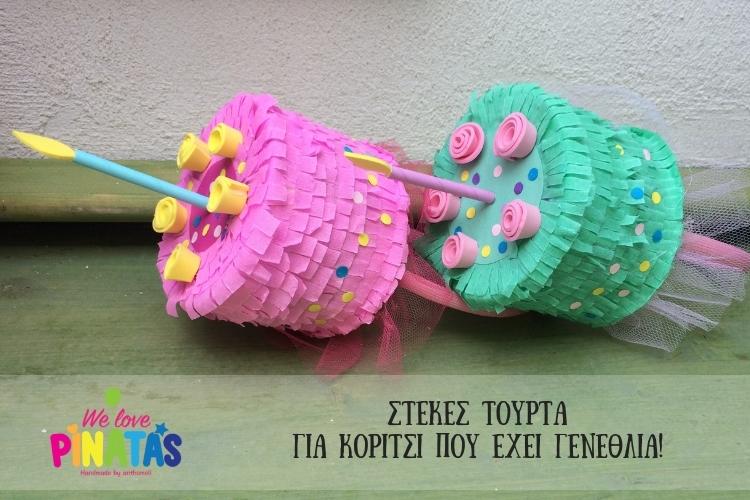 Στέκες τούρτα για το κορίτσι που έχει γενέθλια!